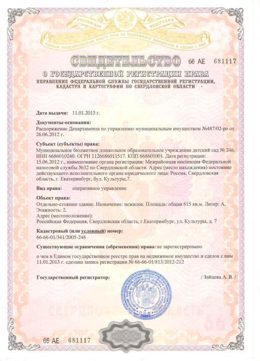 Свидетельство о гусударственной регистрации права 1