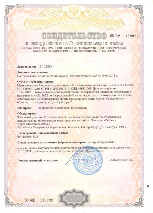 Свидетельство о гусударственной регистрации права 2