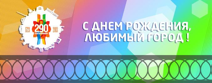 290-летие Екатеринбурга