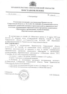 Постановление Правительства Свердловской области от 18.12.2013 N 1548-ПП